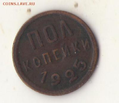 пол копейки 1925 года - 05 к 1925
