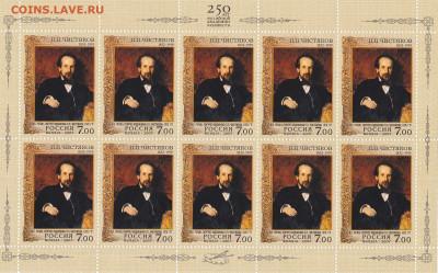 175 лет со дня рождения П.П. Чистякова до 14.04.20, 22:00 - 175 лет со дня рождения П.П. Чистякова