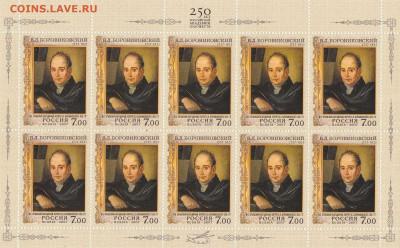 250 лет со дня рождения В. Боровиковского до 14.04.20, 22:00 - 250 лет со дня рождения В.Л. Боровиковского
