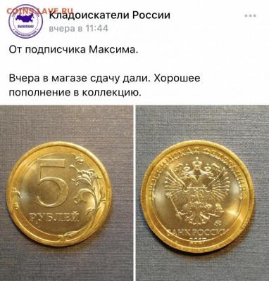 5 рублей 2017г., заказуха. - 38FE5A55-7848-4DD7-BD34-CCBD78A1A525