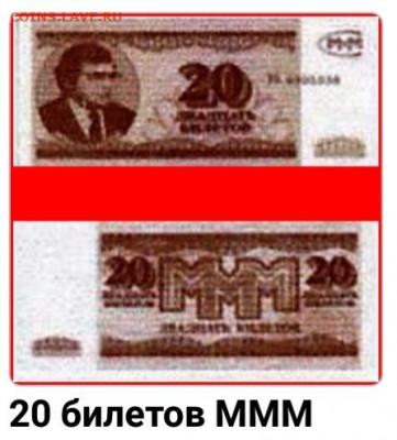 Куплю Немцовки, полный набор. Билеты МММ 3-ий выпуск. - IMG_20200411_193059