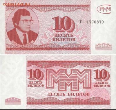 Куплю Немцовки, полный набор. Билеты МММ 3-ий выпуск. - IMG_20200411_193118