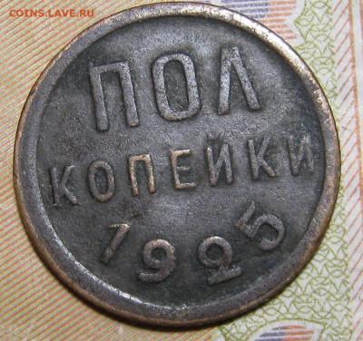 пол копейки 1925 года - 1925.JPG