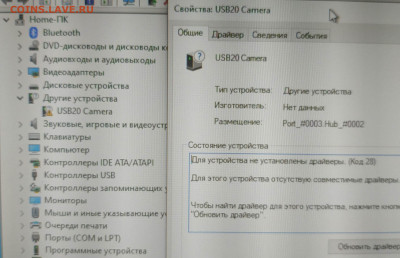 Микроскоп Lindner, проблема с драйверами - IMG_20200414_182643