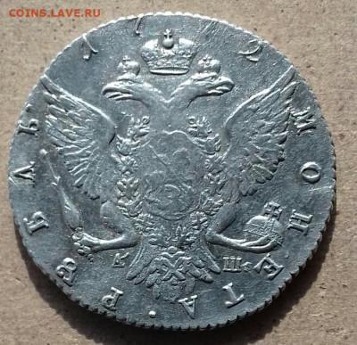 рубль 1772 год спб-аш - 20200413_120054-1