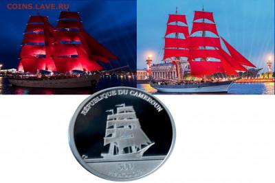 Монеты с Корабликами - А.П