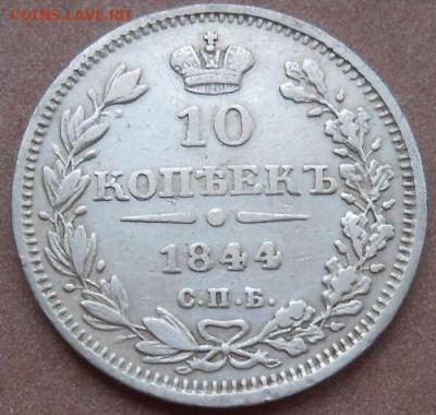 10 копеек 1844 СПБ КБ  до 21.04.2020 - монеты 224