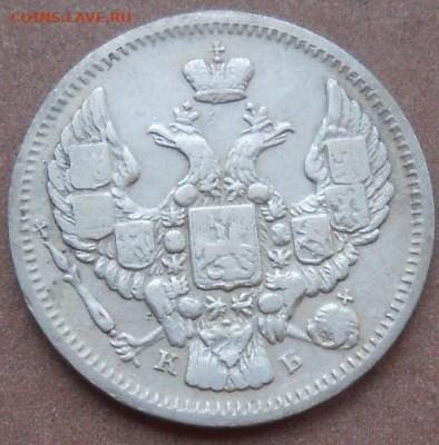 10 копеек 1844 СПБ КБ  до 21.04.2020 - монеты 225