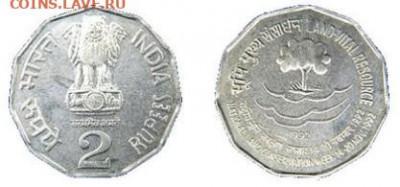 Индия 5 рупий. - _2 Rupees Land-Vital Resource