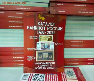 Новый 2 выпуск Каталога банкнот России 1769-2021 CoinsMoscow - каталог1