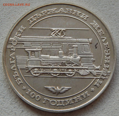 Монеты,связанные с жд! - 3919.JPG