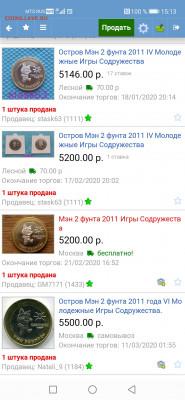 2 фунта 2011 кот Остров Мэн - нужна информация и оценка - Screenshot_20200420_151349_com.android.chrome