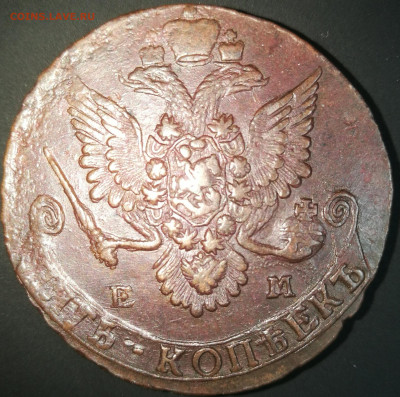 5 копеек 1783 ЕМ  Помогите определить подлинность монеты! - IMG_20200421_012830