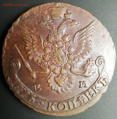 5 копеек 1783 ЕМ  Помогите определить подлинность монеты! - IMG_20200421_012936