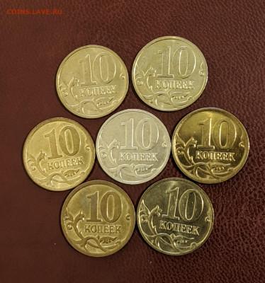 10 копеек 2007 м без плакировки - IMG_20200422_005633~2