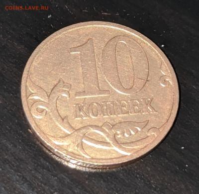 10 копеек 2007 м без плакировки - IMG_20200422_110938~2