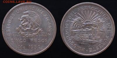 Монеты,связанные с жд! - 5 песо 1950. Открытие Южной жел.дороги_resize