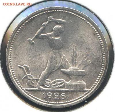 Полтинник 1926 г. что с полем монеты? - img325