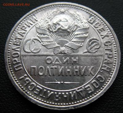 Полтинник 1926 г. что с полем монеты? - IMG_2348.JPG