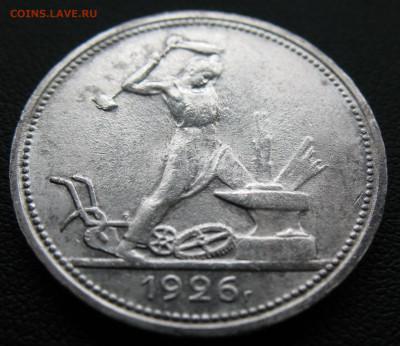 Полтинник 1926 г. что с полем монеты? - IMG_2345.JPG
