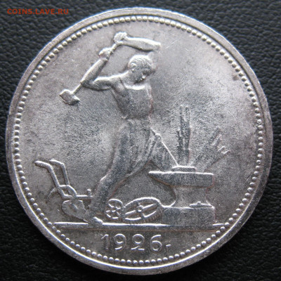 Полтинник 1926 г. что с полем монеты? - IMG_2343.JPG