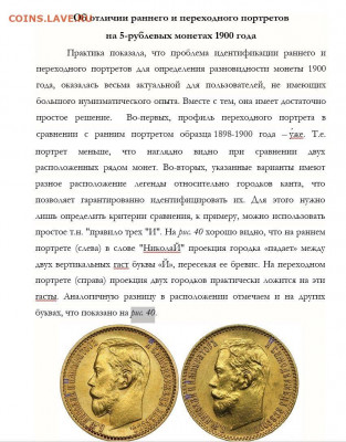 «Золотые монеты периода правления Николая II» - 5C2EB316-7ED8-470C-8E3F-C2A87C934FB9