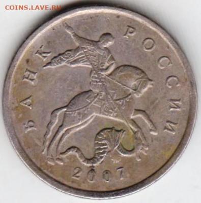 5 копеек 2007 г. без знака монетного двора - 002