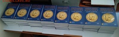 «Золотые монеты периода правления Николая II» - CCC7A0BF-24C4-41AB-9635-0D5CBBC7CDF1