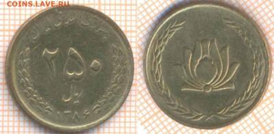 Иран 250 риалов 2007 г., до 1.05.2020 г. 22.00 по Москве - Иран 250 риалов 2007  7590