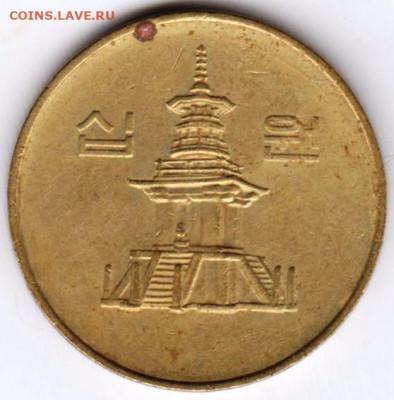 Южная Корея 10 вон 1993 г.  до 24.00 02.05. 20 г. - 012