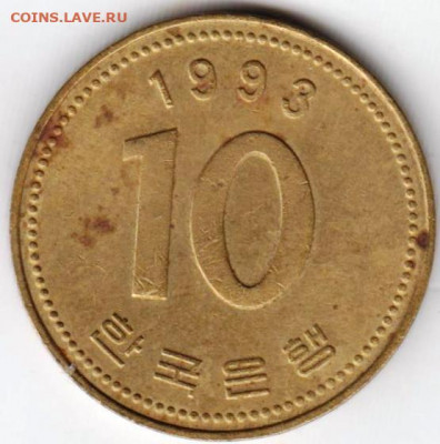 Южная Корея 10 вон 1993 г.  до 24.00 02.05. 20 г. - 027