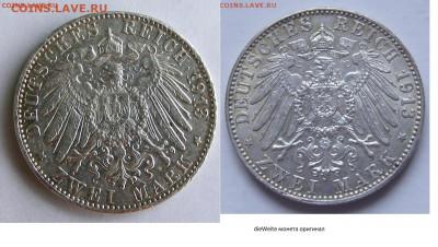 2 марки 1913 Баден. Определение подлинности и оценка - сравнение