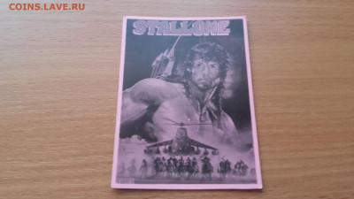 Куплю календарики с героями кинобоевиков 80-90 гг. - 223695597-101927920