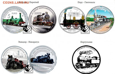 Монеты,связанные с жд! - серебро