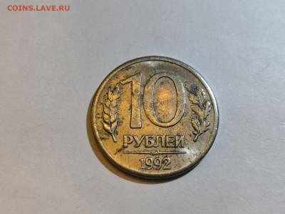 10 рублей 1992 года ммд магнитная - uWw0Ss15tDY