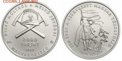 Памятные монеты Венгрии из недрагоценных металлов - Венгрия 2020 4