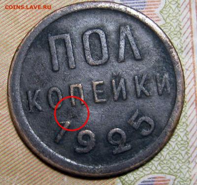 пол копейки 1925 года - 1925д.JPG