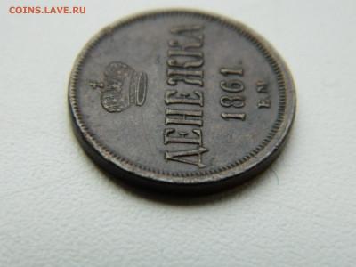 денежка ЕМ 1861 года до 05.05.2020 22-00 - DSCN5566