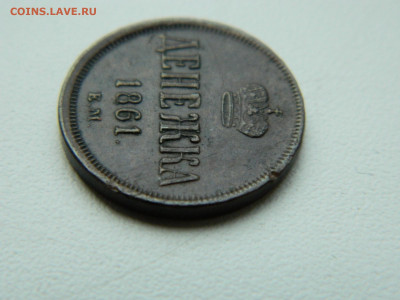 денежка ЕМ 1861 года до 05.05.2020 22-00 - DSCN5564
