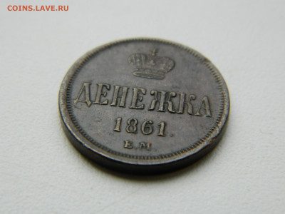 денежка ЕМ 1861 года до 05.05.2020 22-00 - DSCN5563