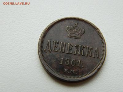 денежка ЕМ 1861 года до 05.05.2020 22-00 - DSCN5562