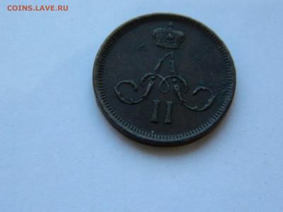 денежка ЕМ 1861 года до 05.05.2020 22-00 - DSCN5437