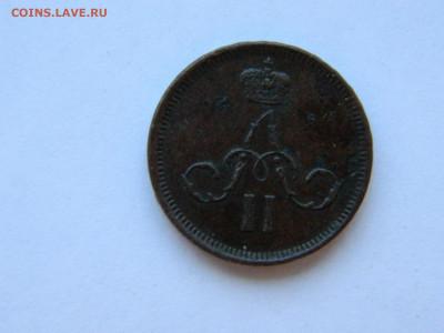 денежка ЕМ 1861 года до 05.05.2020 22-00 - DSCN5436