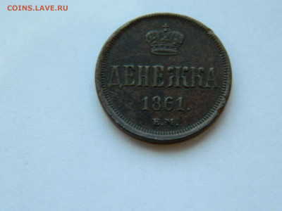 денежка ЕМ 1861 года до 05.05.2020 22-00 - DSCN5435