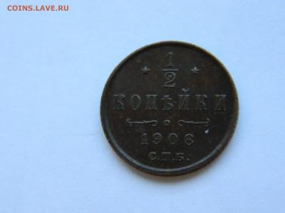 2 копейки  СПБ 1908 года до 05.05.2020 22-00 - DSCN5468