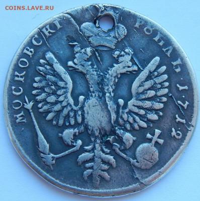 Рубль 1712 (отверстие ) - DSCN3586.JPG