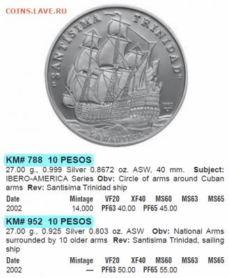 Монеты с Корабликами - Куба. 2002. 10 песо. Santísima Trinidad. Krause