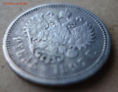 1 рубль 1897 г. (АГ) оценка - f3.JPG
