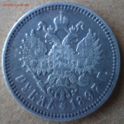 1 рубль 1897 г. (АГ) оценка - f2.JPG