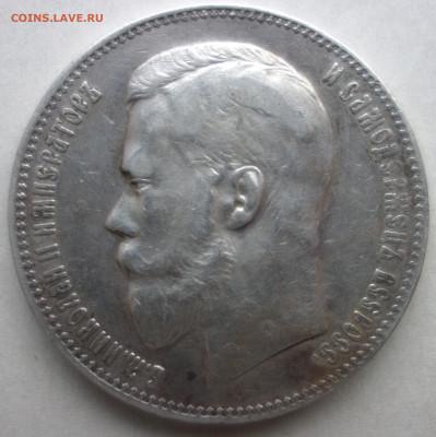 1 рубль 1897 г. (АГ) оценка - f1.JPG